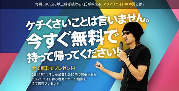 K塾セミナーDVD_800x600.jpg
